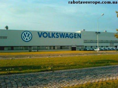 Работа в Словакии на заводе Volkswagen