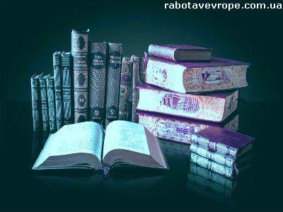 Работа в Польше на складе книг
