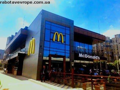 Работа в Чехии на McDonalds