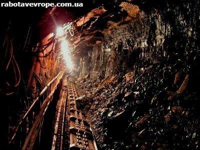 Работа в Словакии на шахте