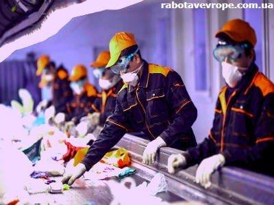 Работа в Словакии на переработке мусора